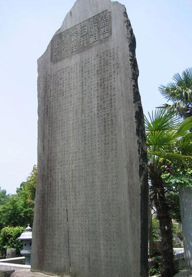 stèle commémorative d'usui